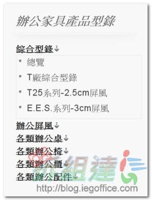 辦公家具產品型錄頁籤