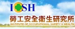 勞工安全衛生研究所(IOSH)
