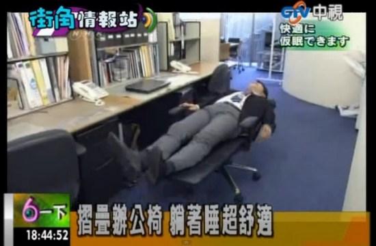 摺疊辦公椅
