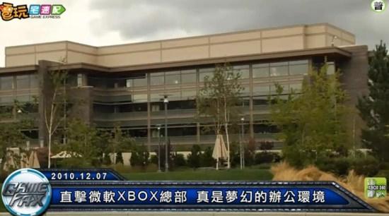 微軟,XBOX 辦公室