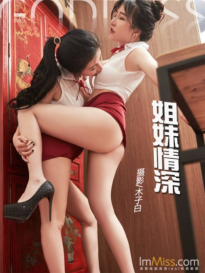 [TouTiao头条女神] 2018.01.01 宸希 姐妹情深 [13+1P]