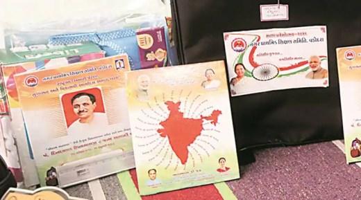 bharat mata, gujarat, deendayal, gujarat govt, gujarat govt notebooks, gujarat govt bharat mata, bharat mata notebooks, india news