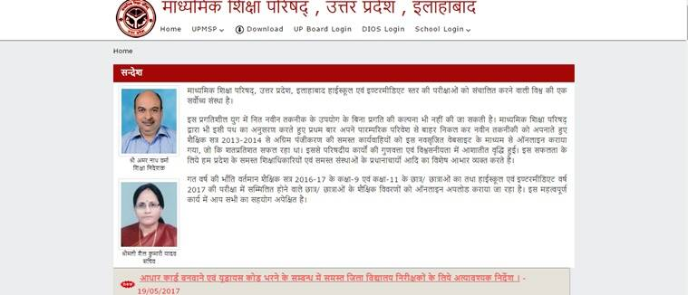 up 12th board result 2017, upmsp.edu.in, up result 2017, uttar pradesh 12th result, 12th results, intermediate result, UP inter result, education news, indian express,