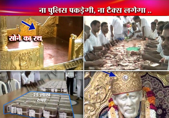 Huge Amount Of Black Money Pours Into Tirupati, Shirdi Shrines