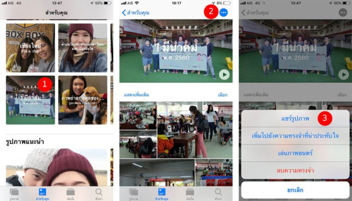 How To Share Photos In Ios 12 3