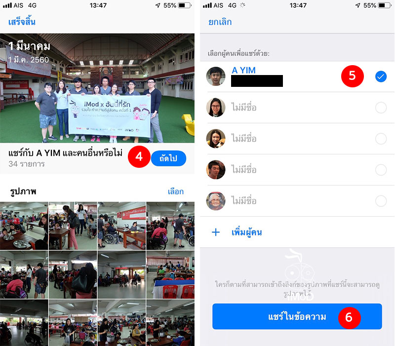 How To Share Photos In Ios 12 4