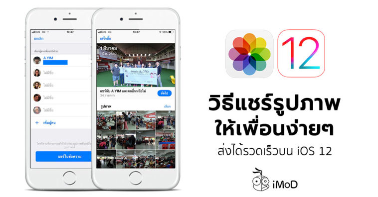 How To Share Photos In Ios 12