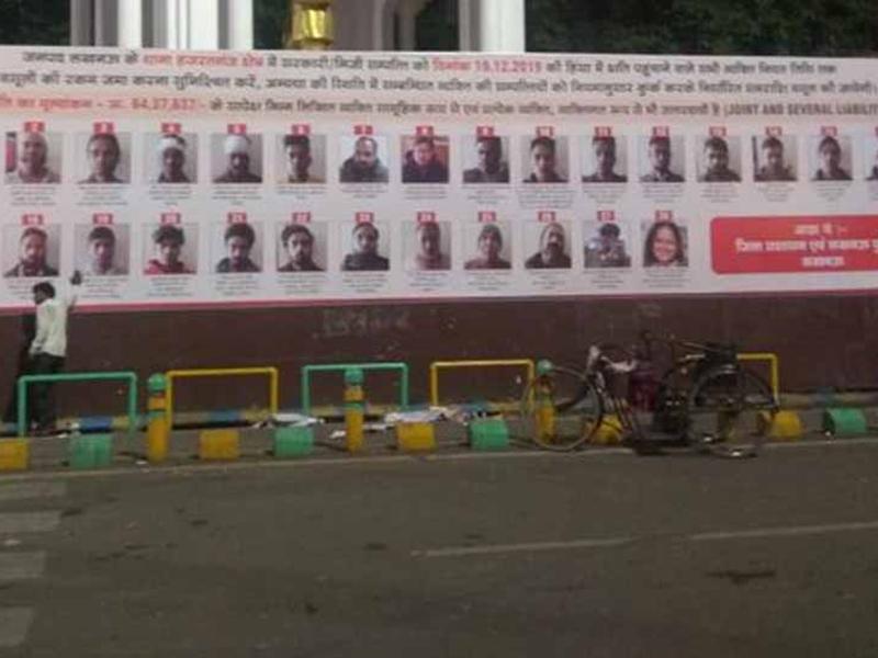 CAA: योगी सरकार को झटका इलाहाबाद HC में दंगाइयों के पोस्टर वाले मामले की सुनवाई आज