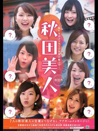 秋田美人がメッセージクイズ-ポスターやウェブで観光PR