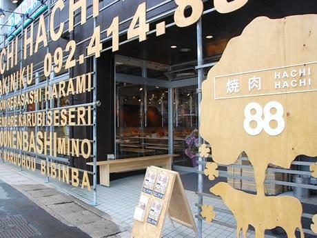 博多駅東に低価格焼肉店「HACHI HACHI」-ビジネスマンターゲット ...