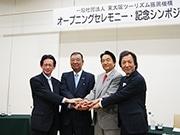ラグビーW杯2019に向け 東大阪版DMO「東大阪ツーリズム振興機構」設立