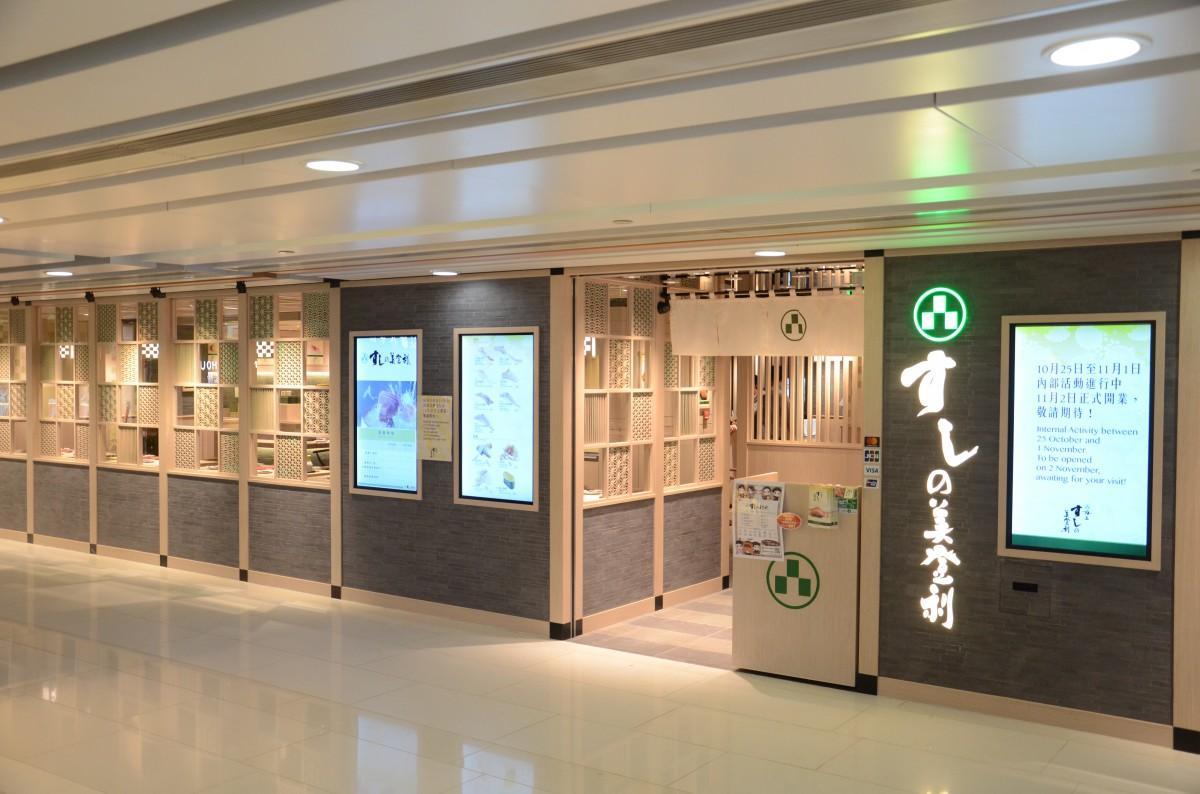 香港・銅鑼灣近くに高級すし店「植原」-10席のカウンターで ...