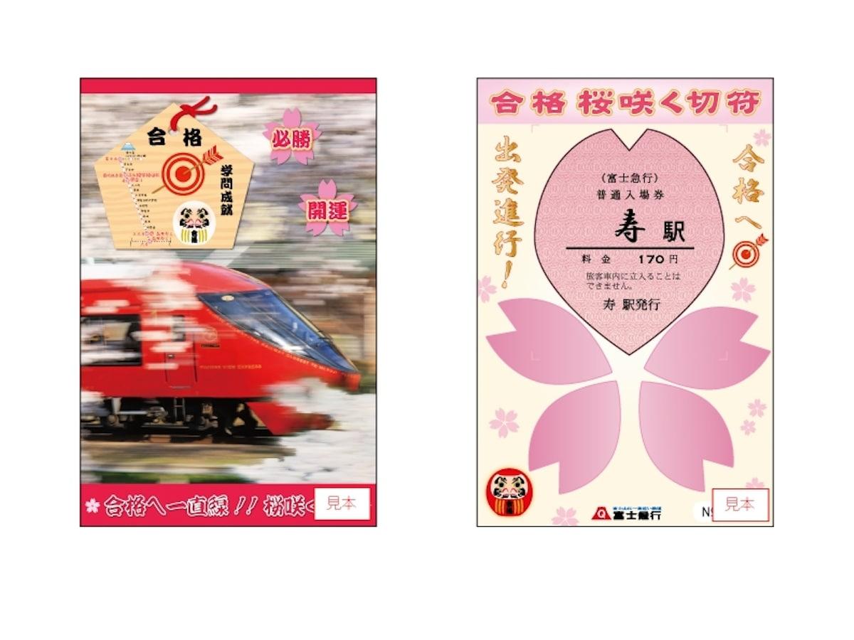 「合格桜咲くきっぷ」 - 富士山経済新聞