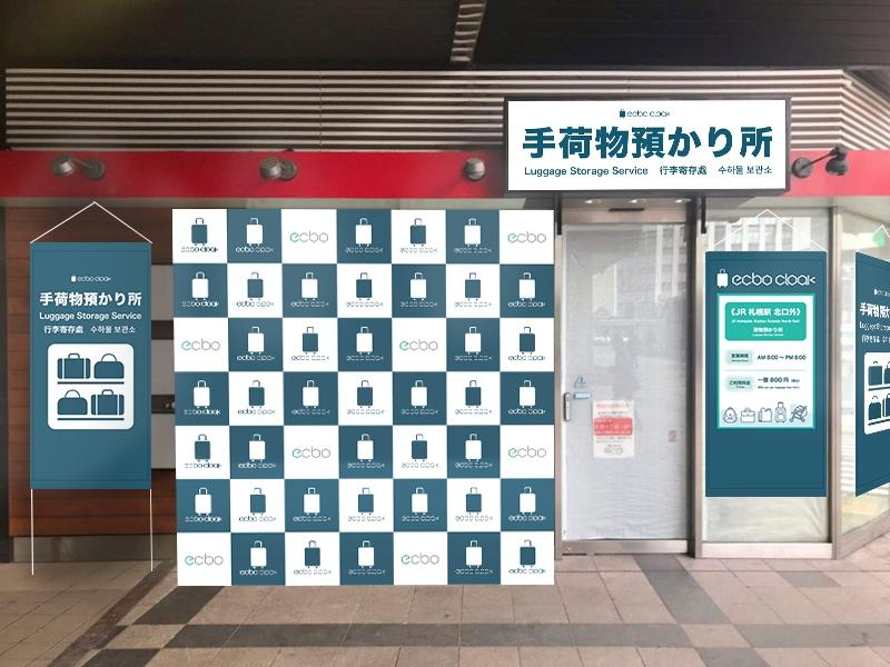 JR札幌駅で荷物預かり専用店舗実証実験 「手ぶら観光」を ...