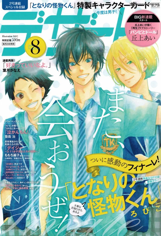 Tonari 47 No Kaibutsu Chapter Kun Laughing Yamaken