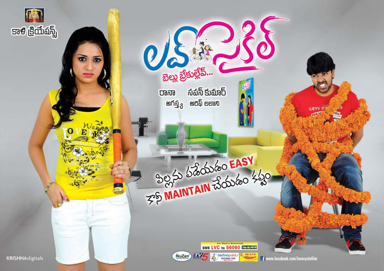 Srinivas And Reshma Holding Bat Photo In Love Cycle Wallpaper