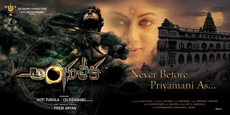 Priyamani Cute Face Photo In Telugu Movie Angulika Wallpaper