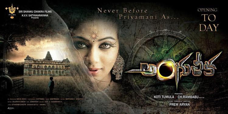 Priyamani Gorgeous Photo In Telugu Movie Angulika Wallpaper