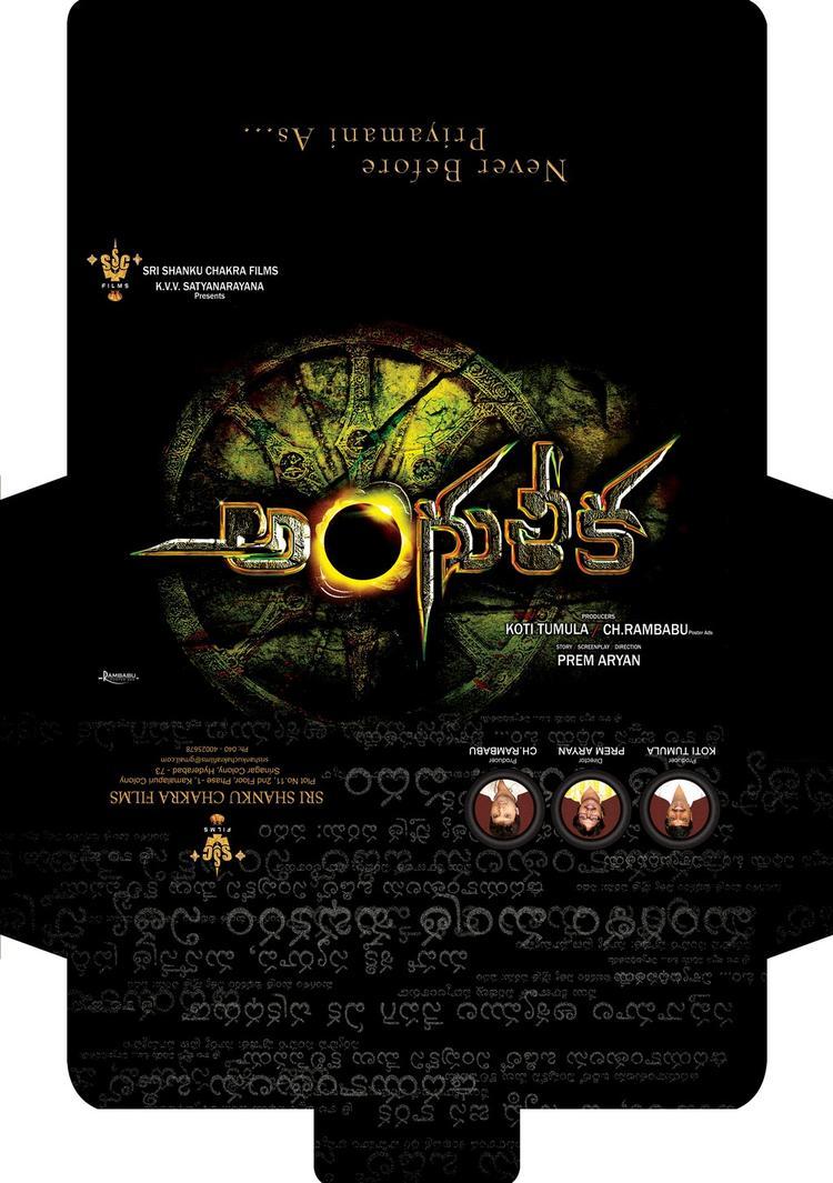 Telugu Movie Angulika Latest Wallpaper