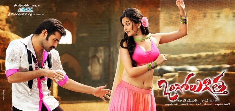 Ram And Kriti Dancing Photo As Ongole Gitta Telugu Movie Wallpaper
