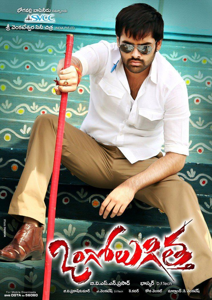 Ram Stylish Look Photo Wallpaper Of Movie Ongole Gitta