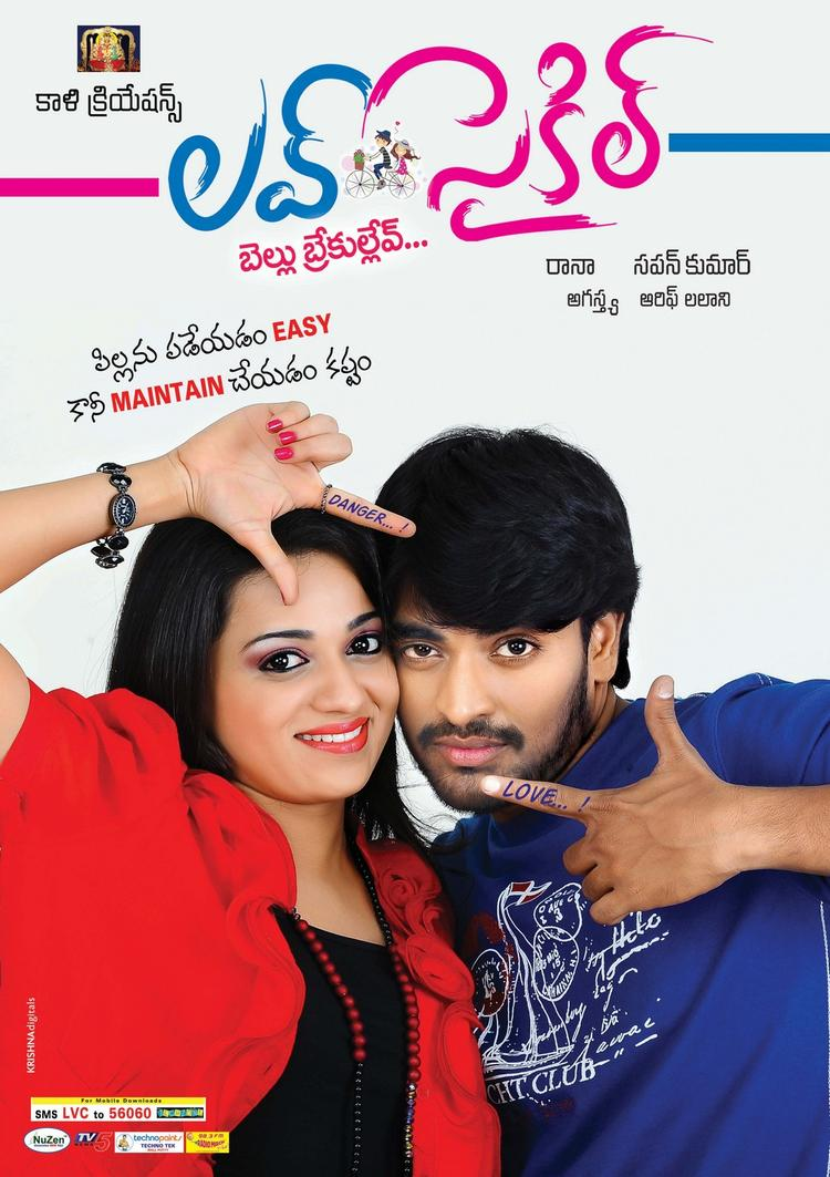 Srinivas And Reshma Cute Look Photo Poster Of Movie Love Cycle