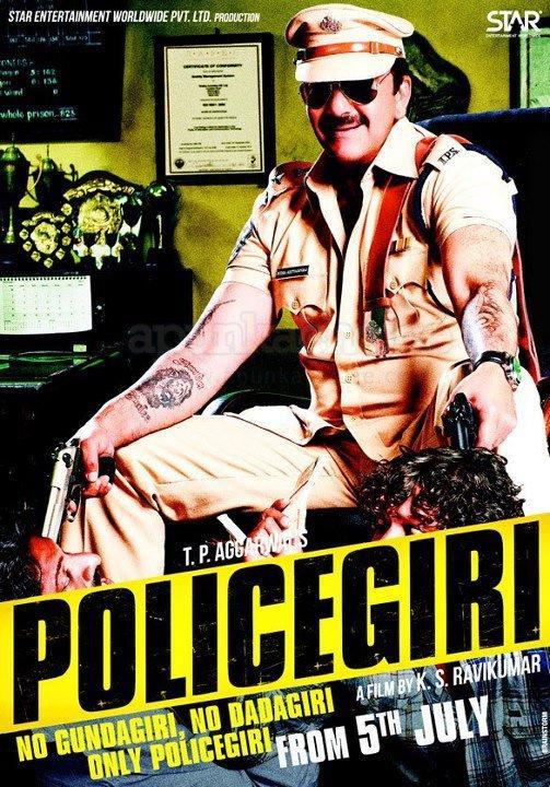Sanjay Dutt As A Police Cop Look In Policegiri First Look Poster