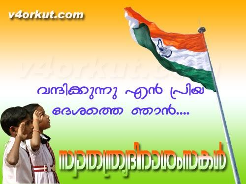 Indian Independence Day Greeting Cards and Wishes