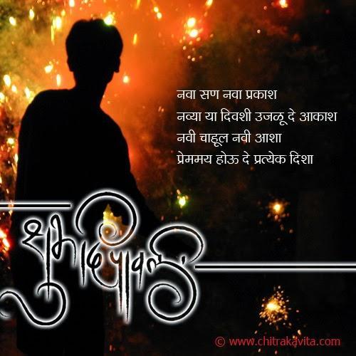Hindu Festival Deepavali 2013 Poster