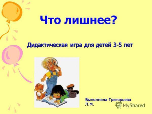 Картинки Что Лишнее Для Дошкольников