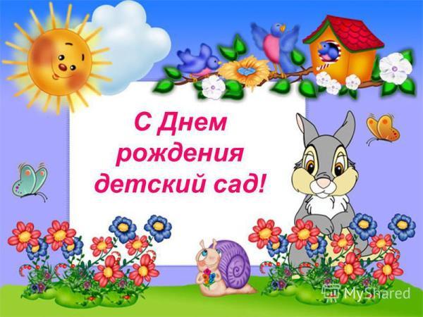 С Днем Рождения Детский Сад Картинка