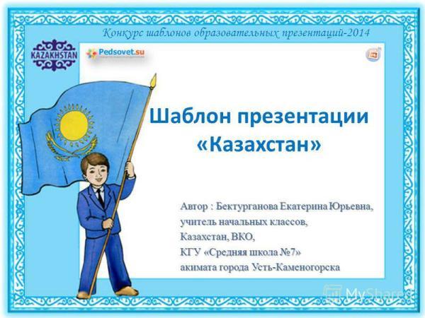 Скачать шаблон презентации казахстан - fulllibovol's blog
