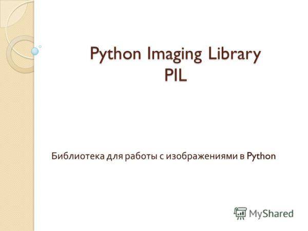 Презентация на тему quotPython Imaging Library PIL