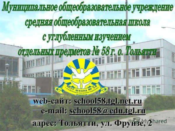 "Презентация на тему: ""Адрес: Тольятти, ул. Фрунзе, 2 web ..."