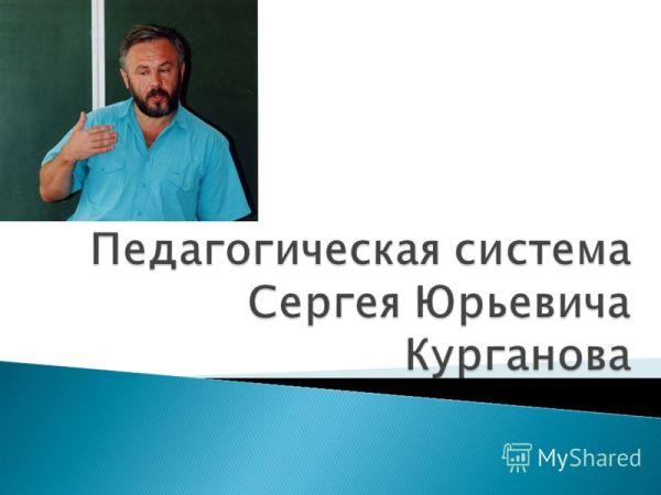 """Презентация на тему: """"Курганов Сергей Юрьевич родился 8 ..."""