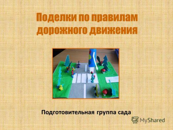 """Презентация на тему: """"Поделки по правилам дорожного ..."""