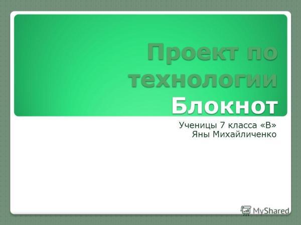 """Презентация на тему: """"Творческий проект по технологии 7 ..."""