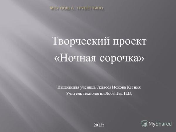 Творческие Проекты По Технологии 7 Класс Для Девочек ...