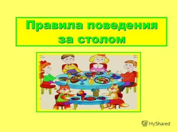 Правила Поведения В Детском Саду За Столом Картинки