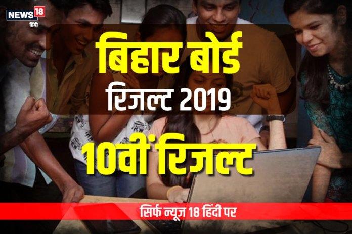 Bihar Board 10th Result 2019: बिहार बोर्ड मैट्रिक रिजल्ट बस कुछ देर में, BSEB Result biharboardonline.bihar.gov.in पर करें चेक