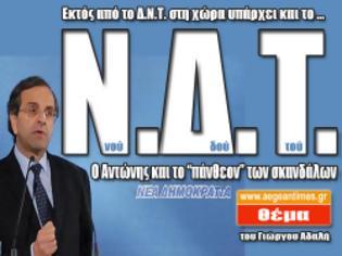 Φωτογραφία για Το Ν.Δ.Τ. , ο Αντώνης και το πάνθεον των σκαδάλων του ΠΑΣΟΚ!