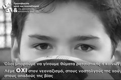 https://i1.wp.com/images.newsnow.gr/29/293188/i-afisa-kai-to-video-tou-pasok-kata-tis-xrysis-avgis-1-240x160.jpg