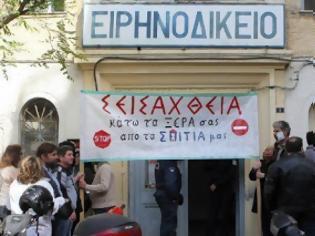 Φωτογραφία για Ο Σεπτέμβρης φέρνει μπλόκα στους πλειστηριασμούς στο Ηράκλειο