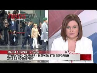 Φωτογραφία για ΤΕΤ Α ΤΕΤ ΜΑΡΚΕΛ - ΣΑΜΑΡΑ