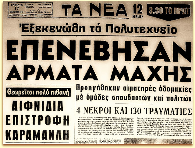 Αποτέλεσμα εικόνας για πολυτεχνειο 1973 νεκροι