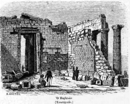 Πώς ήταν η Ακρόπολη το 1834! - Φωτογραφία 4