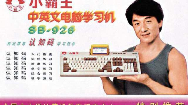 Chinese Firm Which Ripped Off The NES With Jackie Chan's Help Has Filed For Bankruptcy 1