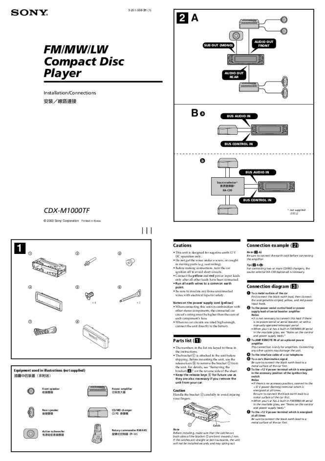 sony cd player wiring diagram sony image wiring sony xplod radio wiring diagram wiring diagram on sony cd player wiring diagram