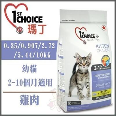 瑪丁 飼料 幼貓的價格推薦 - 2020年11月| 比價比個夠BigGo