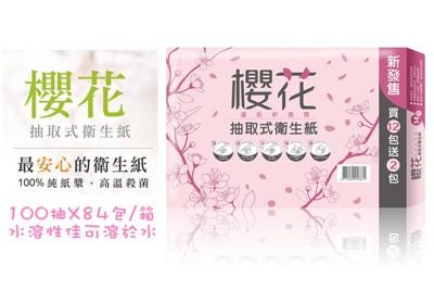 【得潔】抽取式衛生紙 (100抽x84包)/箱 的熱搜商品結果 - 松果購物